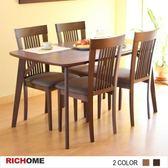 【RICHOME】阿瑟實木餐桌椅組-1桌4椅-宅組-胡桃