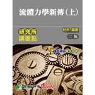 研究所講重點流體力學新傳(上)(2版)