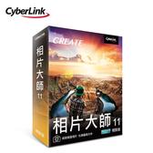 【CyberLink 訊連】相片大師 11 極致版