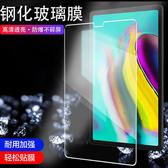 三星Galaxy Tab S5e T720/T725 保護膜 超薄 防爆 透明 鋼化玻璃膜 易貼合 防碎屏 保護貼