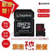 金士頓 Kingston 64G MicroSD V30 附轉卡 記憶卡 64GB 讀100 寫80 SDCR2