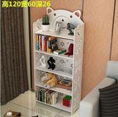 書架書櫃簡易兒童書架雕花學生書櫃格架多層置物架卡通落地 收納儲物櫃T