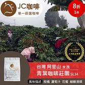 台灣 阿里山 青葉咖啡莊園 水洗 - 咖啡豆 半磅【JC咖啡】送-莊園濾掛1入 - 莊園咖啡 新鮮烘焙