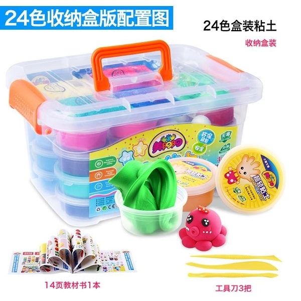 超輕黏土兒童無毒橡皮泥彩泥太空水晶24色套裝玩具  熊熊物語