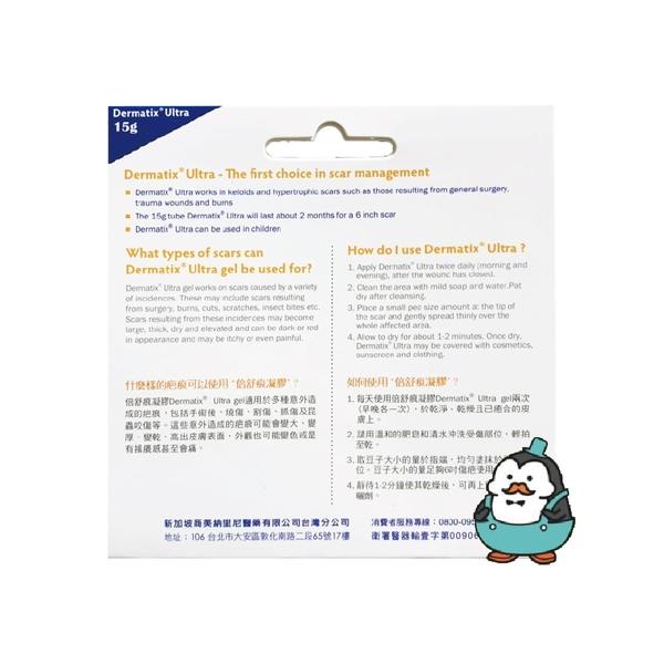 送300全聯禮卷 Dermatix Ultra 倍舒痕凝膠 15g 原廠公司貨