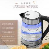 電熱水壺燒水壺電熱水壺家用玻璃開水壺自動斷電304不銹鋼電茶壺器 【品質保證】