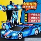 遙控玩具-感應變形遙控漂移汽車玩具金剛機...
