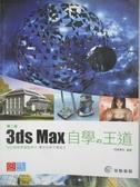 【書寶二手書T2/電腦_YGP】3ds Max自學王道_第二版_飛龍書院