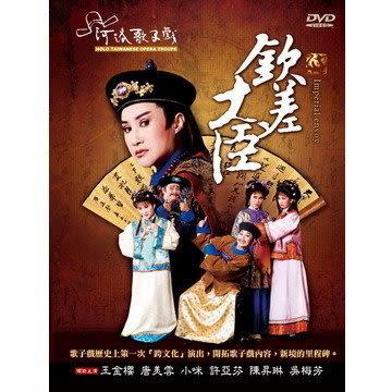 河洛歌子戲 欽差大臣 DVD (購潮8)