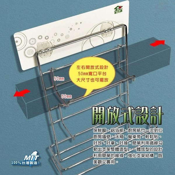 金德恩 台灣製造 免施工保鮮膜廚房紙巾收納架強力無痕膠/免釘牆/可重複水洗/SGS檢驗