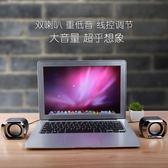 Bonks DX12筆電小音響臺式電腦usb迷你小音箱多媒體手機低音炮YYP  時尚教主
