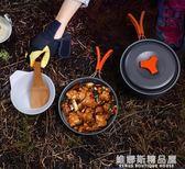 戶外用品套鍋 野炊鍋具 野餐具用品 露營野營野 外炊具套裝 1-2人QM  維娜斯精品屋