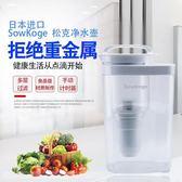 濾水器  日本原裝鬆克凈水壺廚房凈水器家用直飲自來水凈水杯過濾水壺濾芯 俏女孩