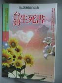【書寶二手書T7/政治_OHV】台灣生死書-自己的國家自己救_袁紅冰