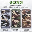 88柑仔店~創意迷彩三星On7 2016版手機殼G6100矽膠防摔套J7 Prime保護外殼