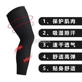 籃球絲襪男加長護腿褲襪打籃球小腿跑步襪套保暖專業訓練運動 【快速出貨】