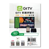 PX大通 GtTV 90天影視序號卡(線上專屬)