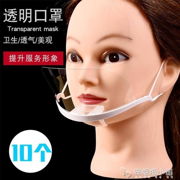 10個透明口罩餐飲專用食品衛生廚房微笑餐廳防霧飛沫唾沫口水廚師 夏季特惠