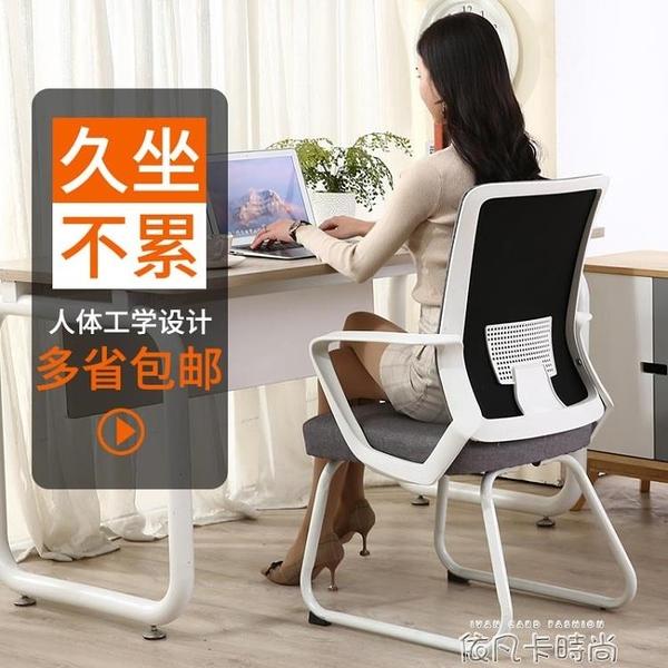 電腦椅子家用辦公現代簡約弓形靠背特價100元以下學生宿舍游戲椅 依凡卡時尚