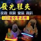 【南紡購物中心】LED發光鞋夾(1入)