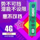 宏想 DDR3 1600 4G 臺式機內存條 AMD專用條 兼容1333 支持雙通