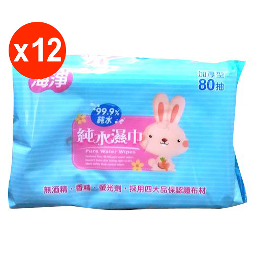 海淨 純水濕巾 80抽(厚型)12包入(箱購)【德芳保健藥妝】