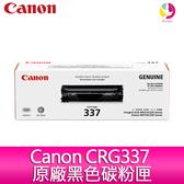 Canon CRG337 原廠黑色碳粉匣-適用MF212w/MF216n/MF229dw/ MF232w/MF244dw/MF236n/MF249dw