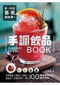 第一本從基底開始做!手調飲品BOOK:自製果醬X濃縮汁X糖漿X飲品粉X水果乾基底