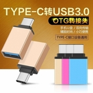 88柑仔店--Type-c 鋁合金 小米6 樂視2 P9 榮耀8 V8轉U盤 OTG數據線轉接頭