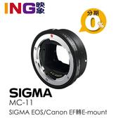 【6期0利率】SIGMA MC-11 轉接環 Canon EF 轉接 E-mount 相機 恆伸公司貨【適用SONY A7相機 】