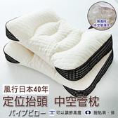 【BELLE VIE】夢之寶 中空管功能枕/定位抬頭枕夢之寶1入