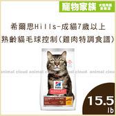 寵物家族-希爾思Hills-成貓7歲以上/熟齡貓毛球控制(雞肉特調食譜)15.5磅(7.03kg)