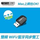 【南紡購物中心】TOTOLINK A600UB AC600 USB藍牙WiFi無線網卡