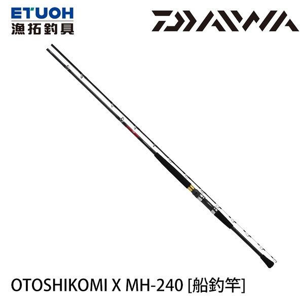 漁拓釣具 DAIWA OTOSHIKOMI X MH-240 [船釣竿]