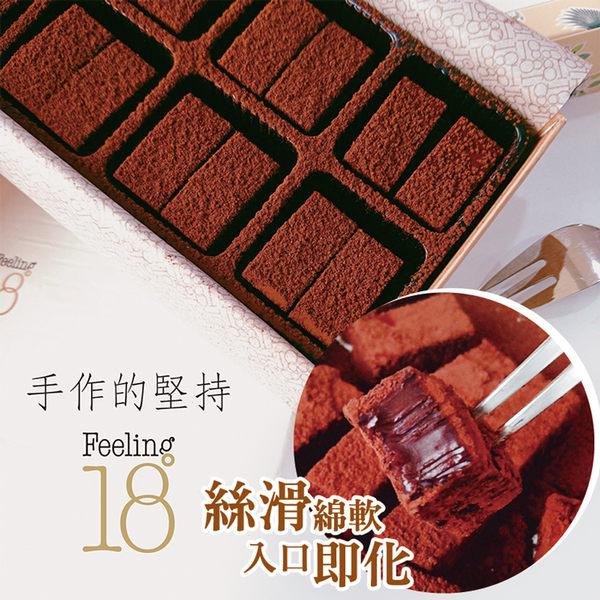 【18度C】65%情人生巧克力(20入/盒)1盒