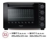 【Panasonic 國際牌】32公升 雙溫控 發酵烤箱 NB-H3202