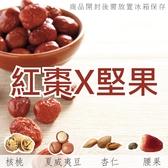 [ 五桔國際] 紅棗堅果(杏仁果/腰果/核桃/夏威夷豆)(超取限6包)