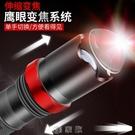超強光變焦手電筒小便攜遠射戶外探照充電超亮led疝氣燈 [現貨快出]