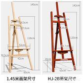 1.45米松木 木制實木素描美術畫板繪畫展示架 LY4325『愛尚生活館』