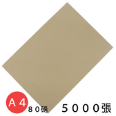 A4影印紙 牛皮紙色影印紙 80磅/一箱10包入(一包500張)共5000張入{促300} 雙牛皮紙影印紙~新冠