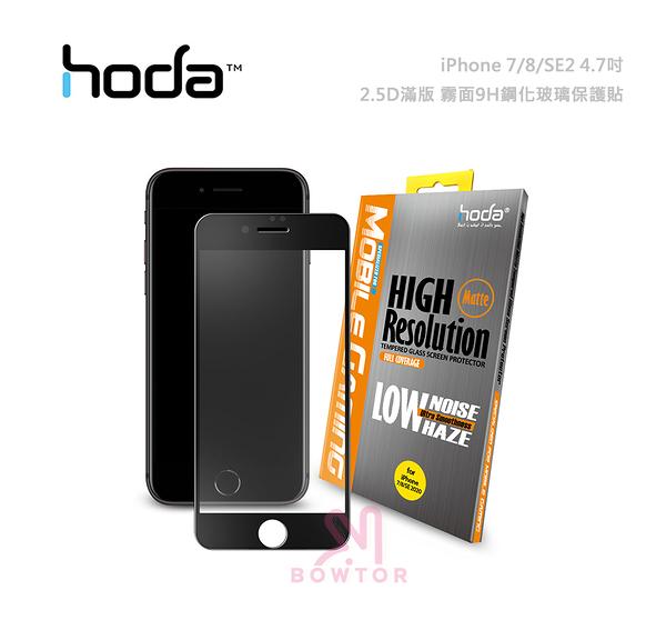 光華商場。包你個頭【HODA】IPHONE 7/8/SE2 4.7吋 2.5D滿版 霧面9H鋼化玻璃保護貼