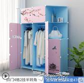 衣櫃簡易組裝塑料省空間衣櫥櫃子臥室實木板式衣櫃簡約現代經濟型igo時光之旅