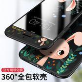 蘋果7手機殼硅膠軟套iphone7plus女款全包防摔7p掛繩超薄8新款潮溫婉韓衣