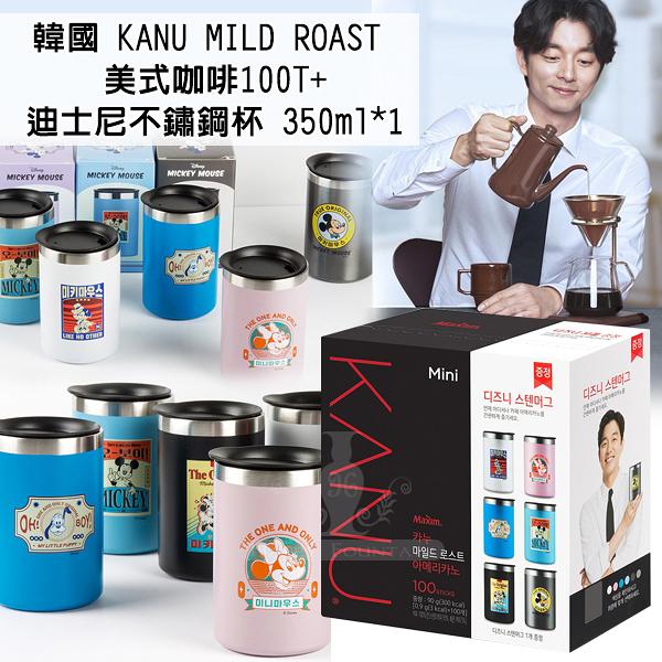 韓國 KANU MILD ROAST 美式咖啡 100T+迪士尼不鏽鋼杯(款式隨機出貨)