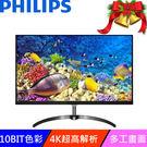 [福利品]PHILIPS 27吋4K廣視角螢幕( 276E8VJSB/96 )
