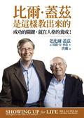 (二手書)比爾‧蓋茲是這樣教出來的─成功的關鍵,就在人格的養成!