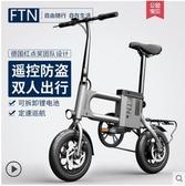 FTN折疊式電動自行車小型代駕鋰電池助力電瓶車男女士成人代步車LX 7月熱賣