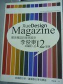 ~書寶 書T6 / _PFT ~潮流雜誌的美感 李俊東給編輯人的12 堂課_ 李俊東