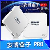 安博盒子 台灣版 PRO 免費看第四台 藍牙電視盒 UBOX PRO 電視盒子 機上盒 安博盒子5代 HDMI