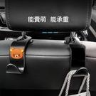 汽車多功能小掛勾(4入)